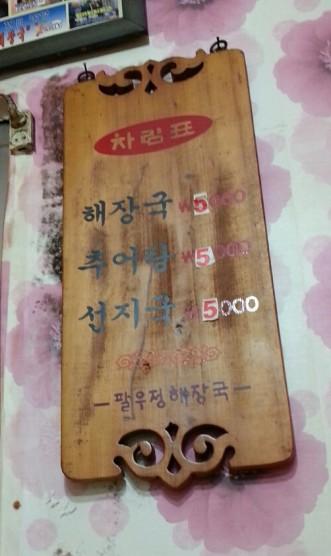 해장국 menu - Kyungju