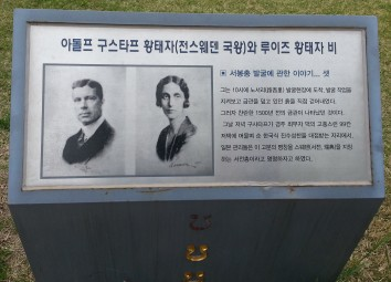 King Gustav plaque - Gyeongju
