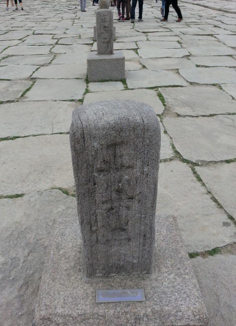 Ranking Stones - Gyungbok Palace