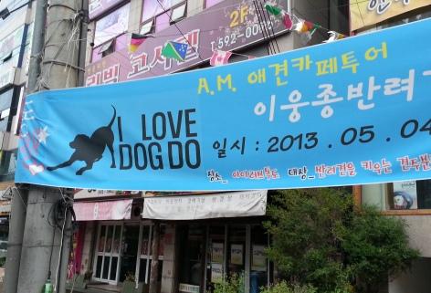 Dog Do