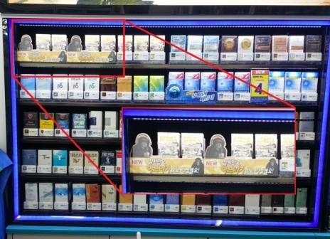 Africa Cigarettes - South Korea - Racist
