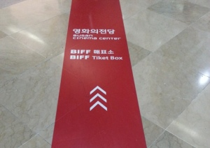 2013 Busan Korea BIFF, sign to ticket office