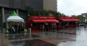 2013 Busan Korea BIFF, Ticket office at Shinsaegae